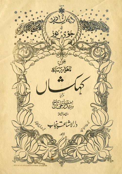 Imtiaz-Ali-Taj