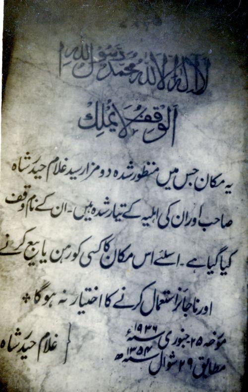 25th January 1936 Ghulam Haider Shah