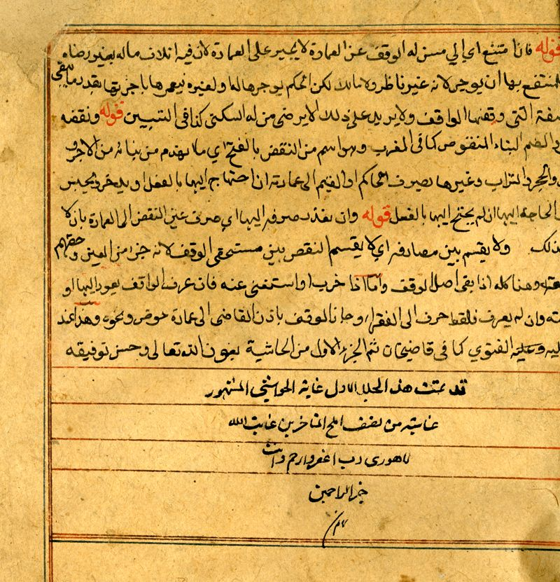 tograph-inayat-ullah-qadiri-1127-ah