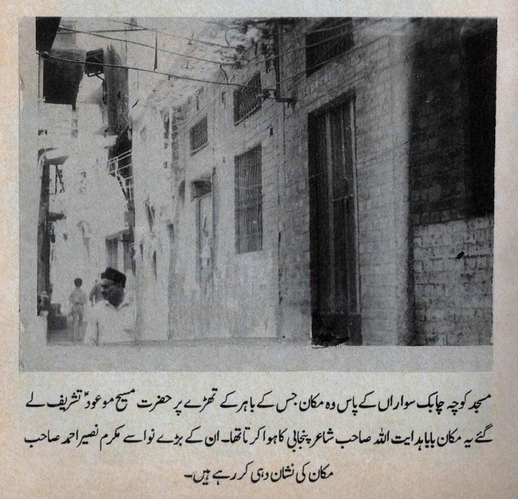 Chabuk Sawaran house Lahore