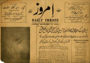 daily-imroze-lahore-12th-december-1949