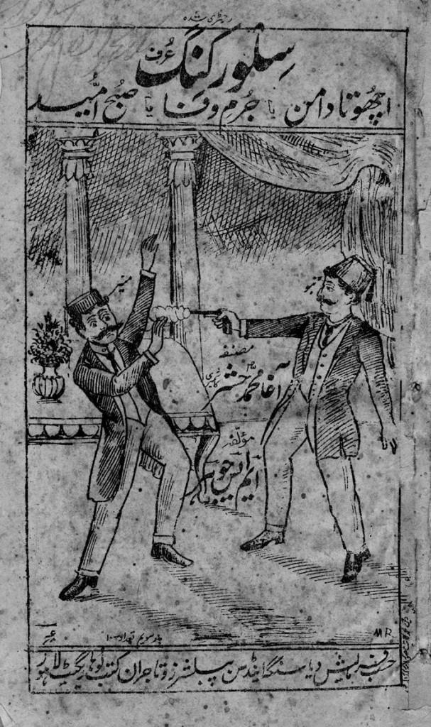 Din Muhammed Katib and M.R.