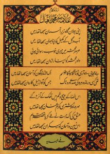 dr-allama-iqbal-urdu-verses-again