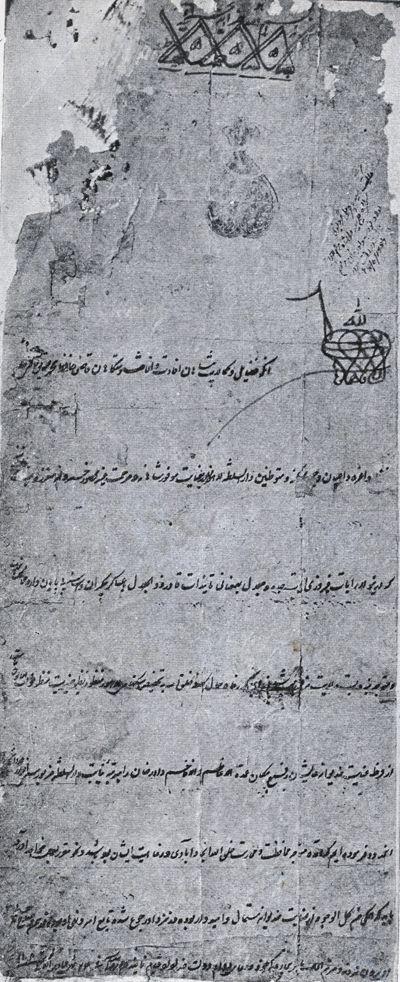 Farman Ahmad Shah Abdalli