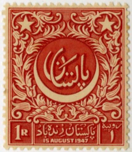 First postal stamp 1948