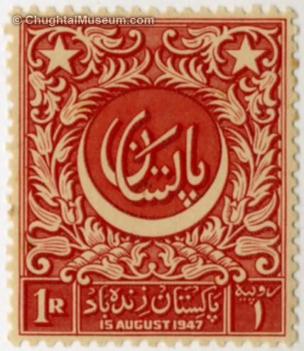 First-postal-stamp-1948[1]