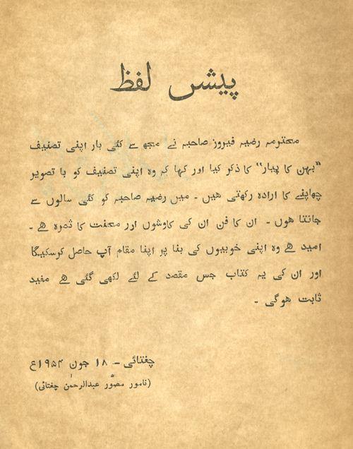 Foreword Chughtai Artist 1954