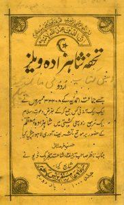 gift-for-prince-by-ahmadiyah-group