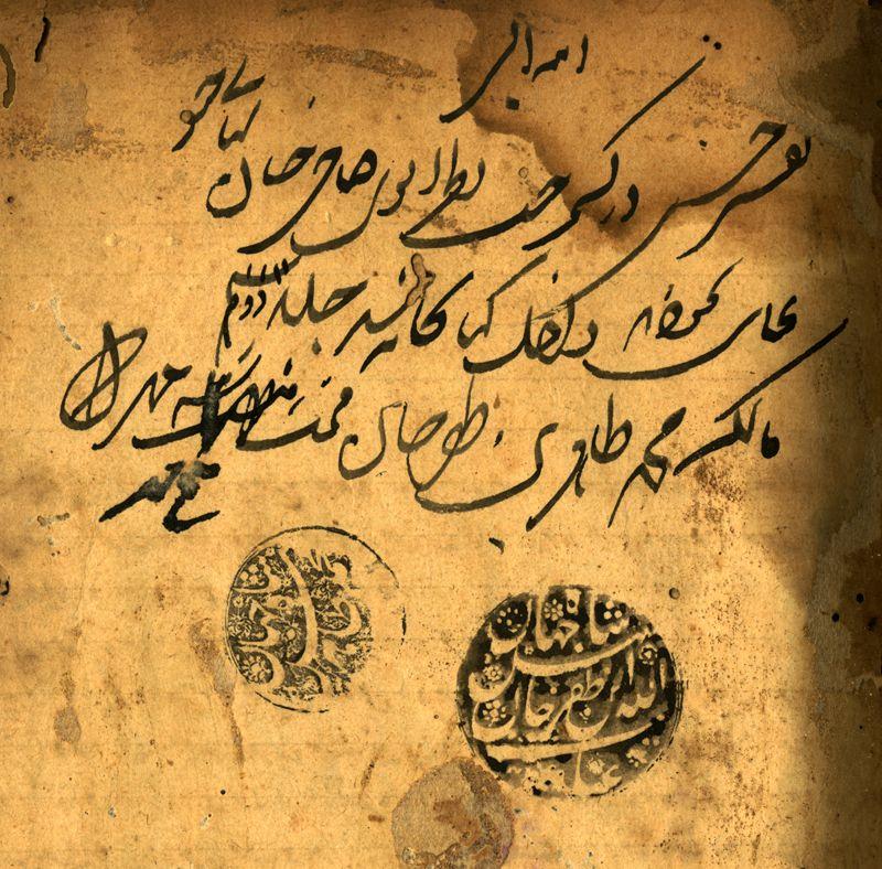 Inayat ullah son of Zafar Khan Shahjahani