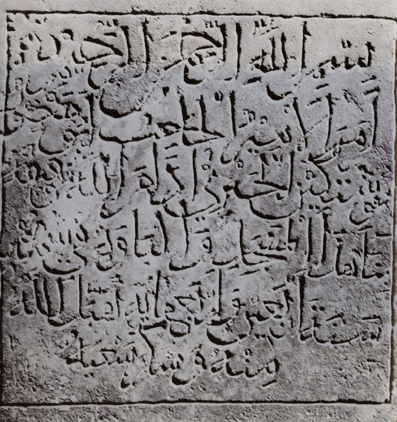 Inscription Ghaznavid Mosque 1048 AD