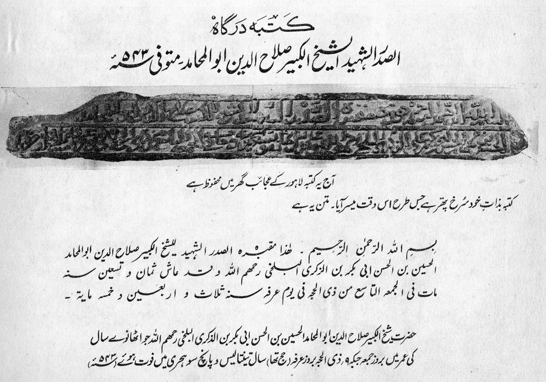 Inscription Hassan Al Balkhi