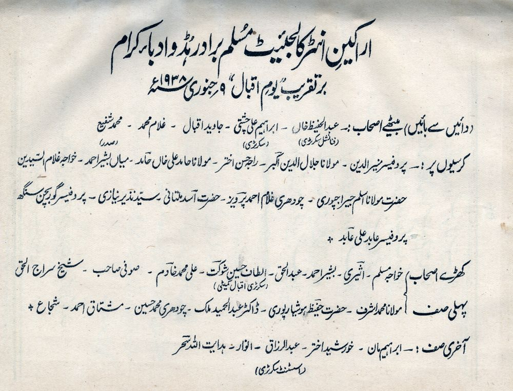 Inter collegiate Muslim Brotherhood 1938
