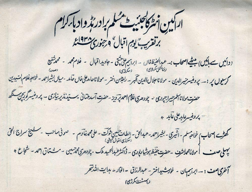 Inter collegiate Muslim Brotherhood 1938