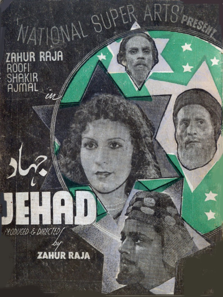 JEHAD the initial Pakistan movie