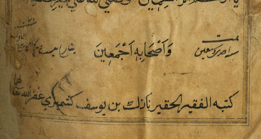 Katba Nazak child of Yusuf Kashmeeri 1071 AH