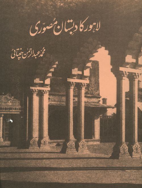 Lahore kee Dabistan Musavari