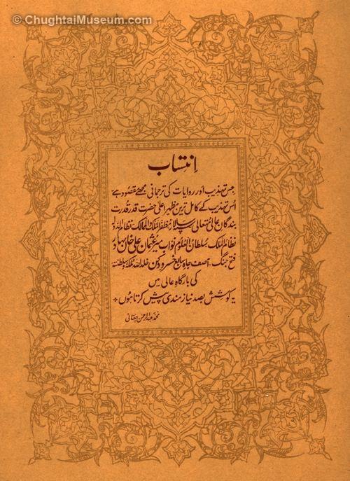 MC dedicated to Nizam 1928