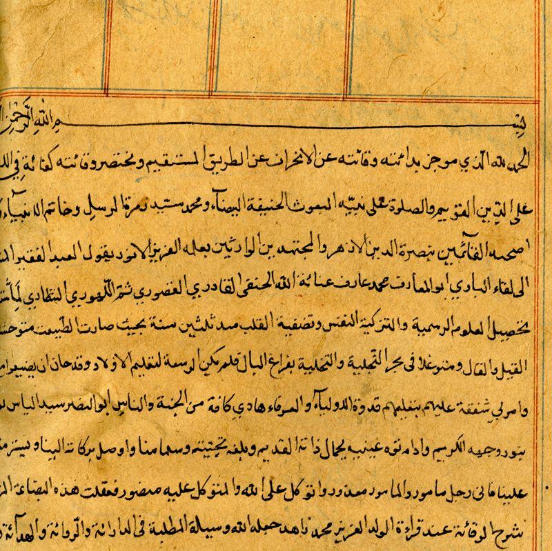 manuscript-inayat-shah-qadiri