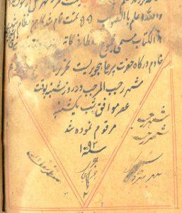 ms-written-at-dargah-1092-ah
