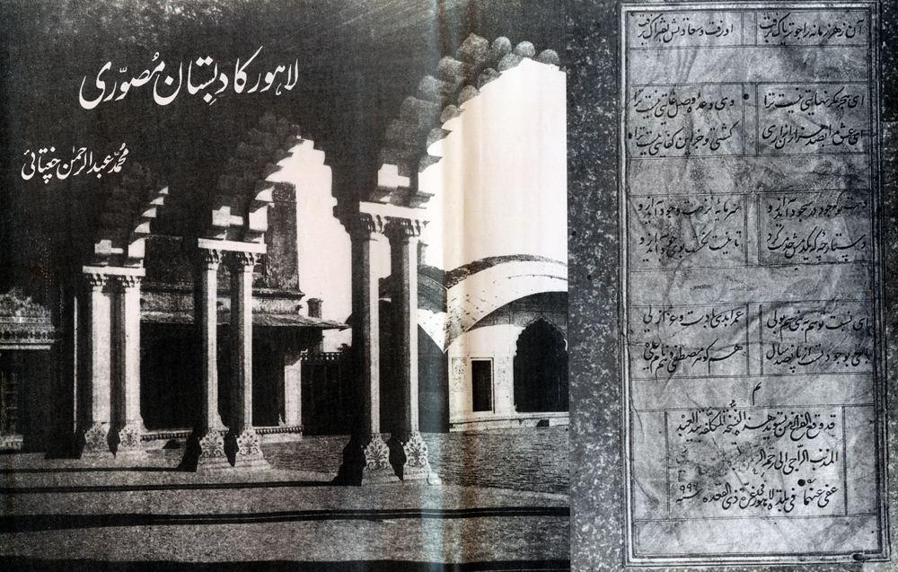 Mughal Painters Studio Lahore Fort