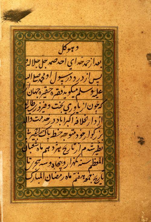 Munis Arwah 3 Autograph Jahan Ara