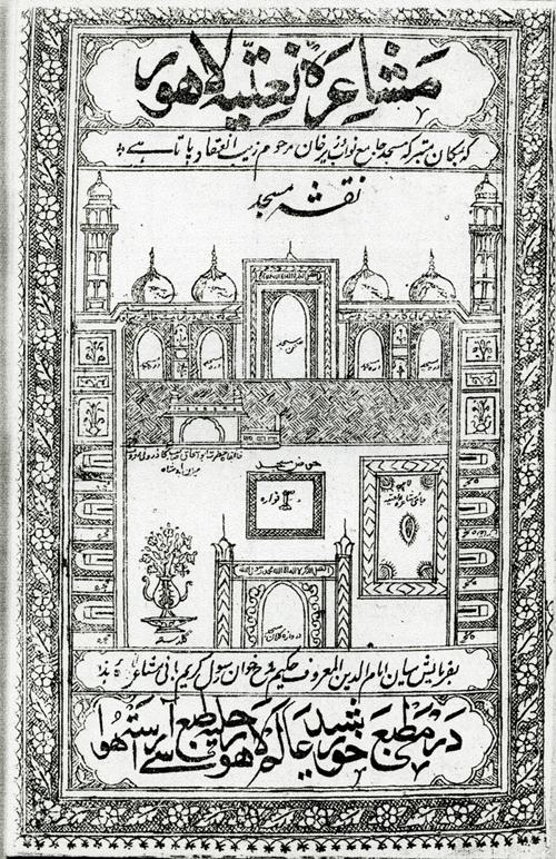Mushaira Lahore