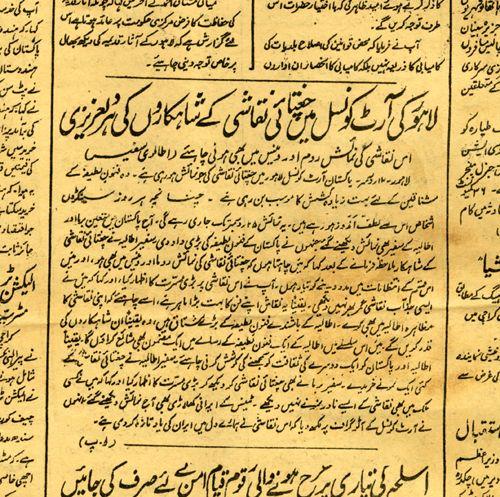 Nawai Waqt news 1949