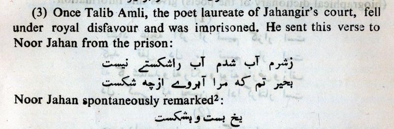 Nur Jahan verse five