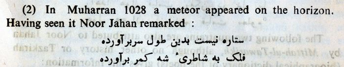 Nur Jahan verse four