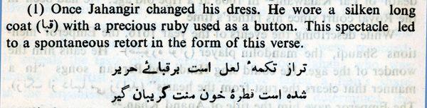 Nur Jahan verse one