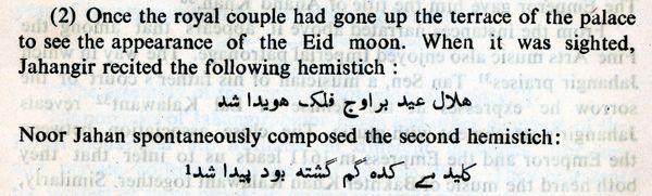 Nur Jahan verse two