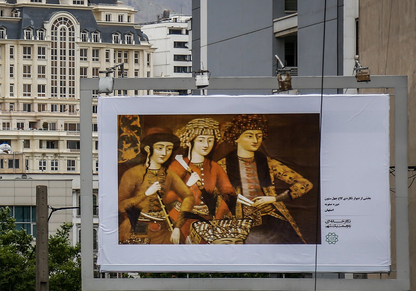 Persian Art billboard