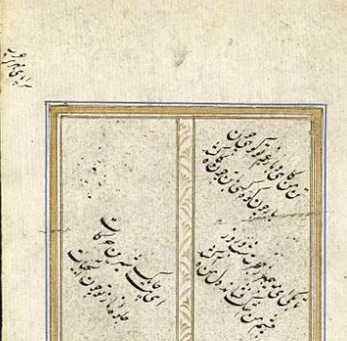 Sarrapa i Mehri Arab