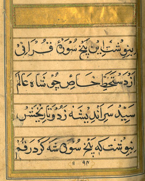 Shah Alam signature 1780