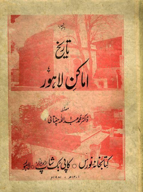 Tarikh Imakan Lahore