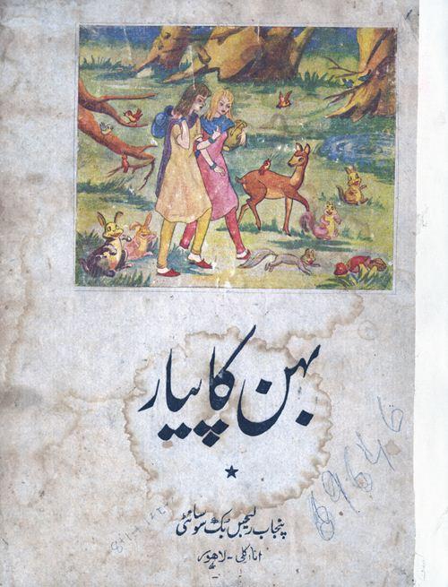 Urdu fairy tale