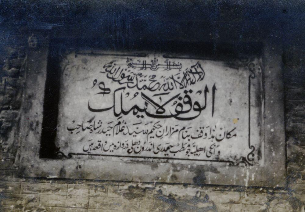 Waqf Makan Haider Shah