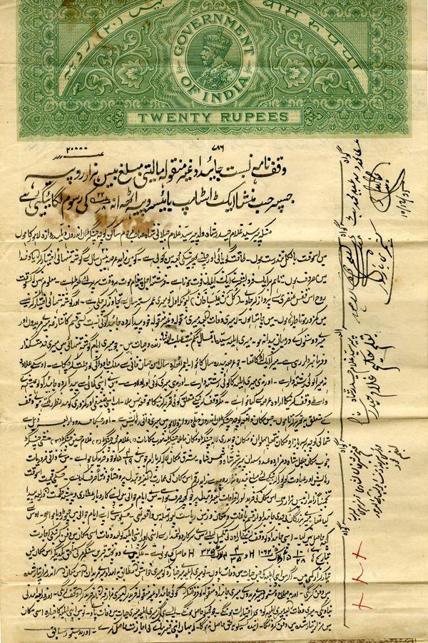 Waqf nama Ghulam Haider Shah