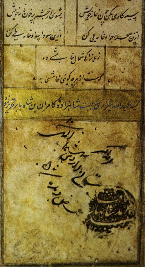 Written for Prince Kamran betweeen 1530 to 1540