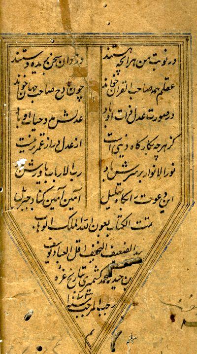Yusuf bin Haider Kashmeeri
